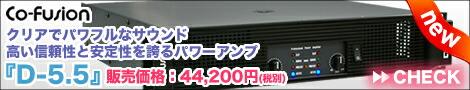 co-fusion D-5.5