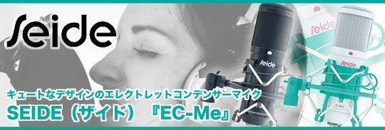 SEIDE EC-ME