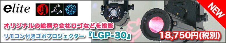 e-lite LGP30 ゴボプロジェクター