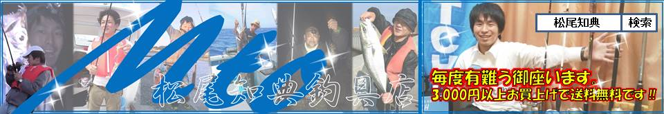 松尾知典釣具店:和歌山マリーナシティ海洋釣り堀、釣り公園、公認店舗