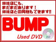 中古DVD販売BUMPバンプ