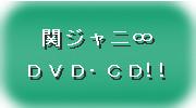 関ジャニ CD