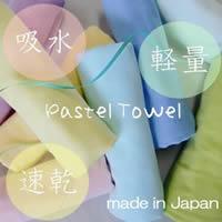 日本製大阪泉州パステルガーゼフェイスタオル可愛いカラーで大人気