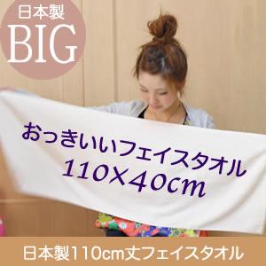 日本製BIGフェイスタオルメール便送料無料