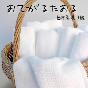 手軽に使えるおてがるフェイスタオル日本製大阪泉州