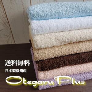 日本製大阪泉州おてがるPlusいつも使いの使い勝手のいいタオル