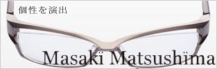 内面的な個性を追求するデザイン。マサキマツシマ