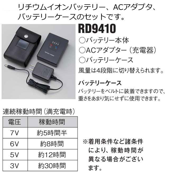 set-rd9410-8.jpg