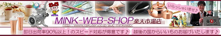 MINK-WEB-SHOP:ものづくりの町・燕三条(新潟)から真心こめてお届けいたします!