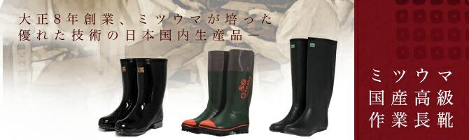 ミツウマ 日本製 長靴 作業長靴 林業 登山 作業 岩礁