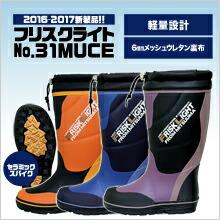 �եꥹ���饤��No.31MUCE