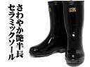 Refreshing luster boots ceramic sole