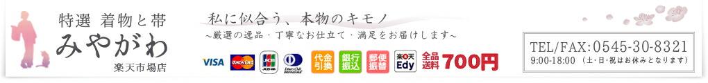 特選 着物と帯みやがわ 楽天市場店 全品送料700円