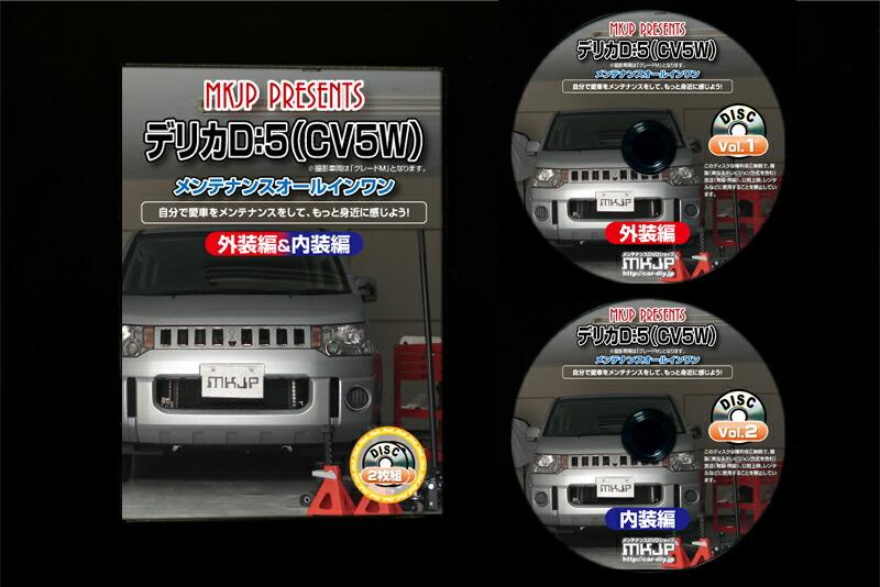 デリカD:5(CV5W)メンテナンス整備DVD