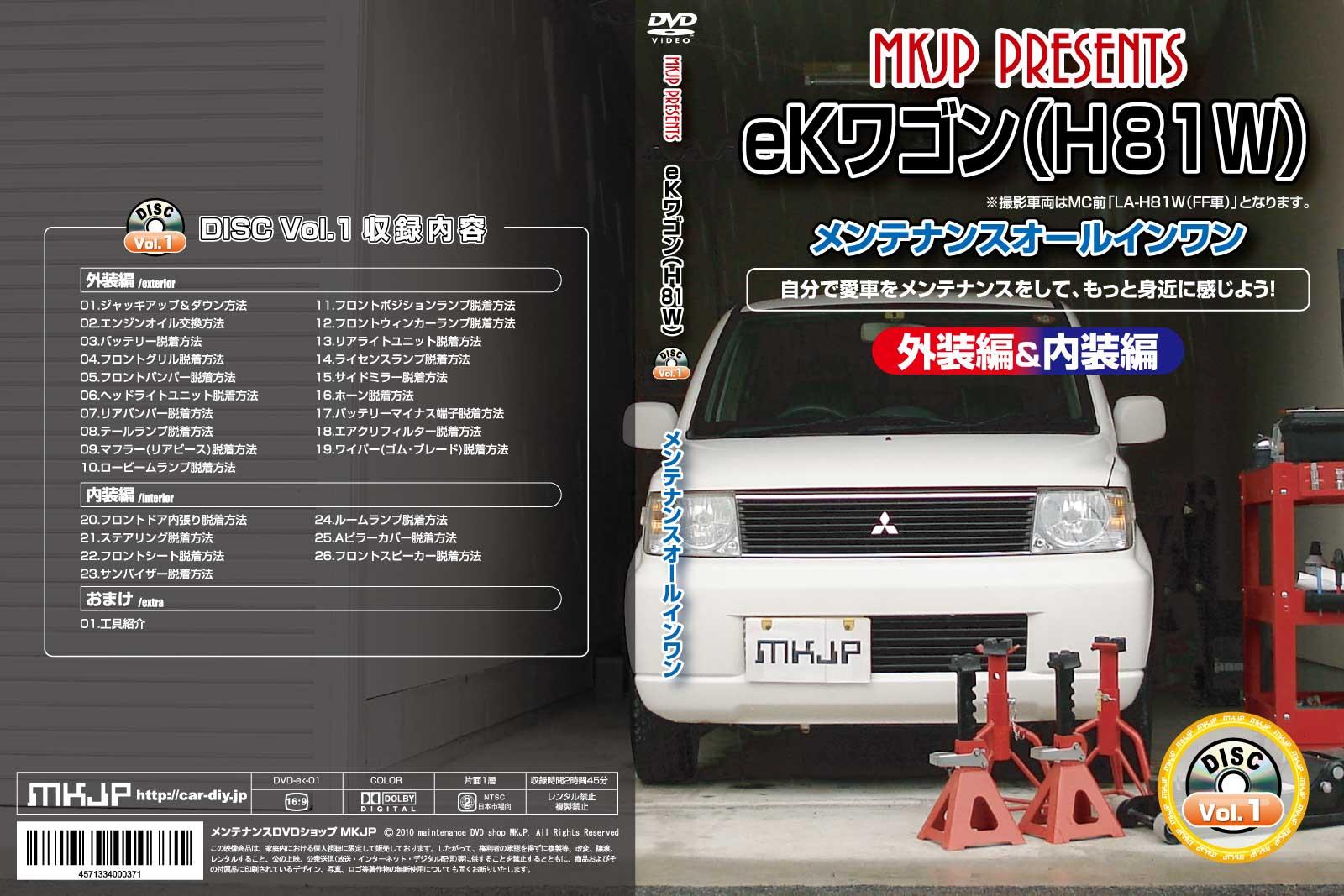 ekワゴン(H81W)メンテナンス整備DVD
