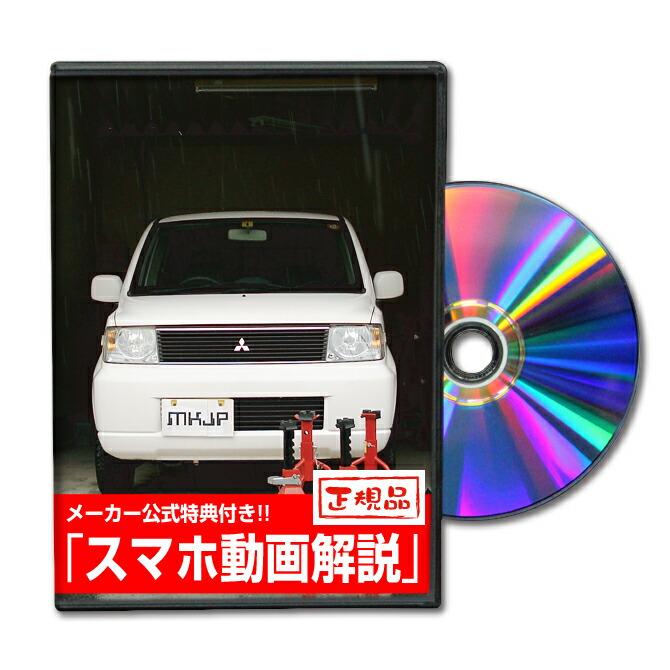 ekワゴン(H81W)メンテナンスDVD Vol.1