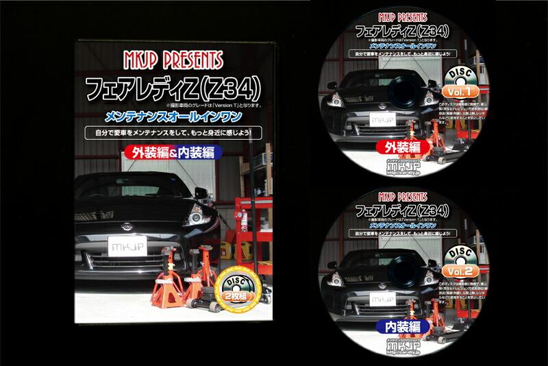 フェアレディZ(Z34)メンテナンス整備DVD