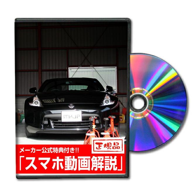 フェアレディZ(Z34)メンテナンスDVD Vol.1
