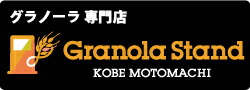 Granola Stand KOBE MOTOMACHI(グラノーラ スタンド 神戸 元町)