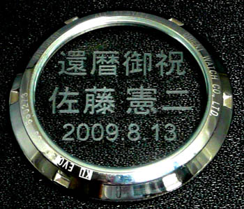 腕時計の裏ブタのガラスの文字入れのパターンc
