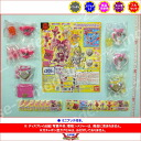 Specials! Suite precure! soars through めぐれ! Cody cure 7 kinds Bandai gashapon Gacha gachapon