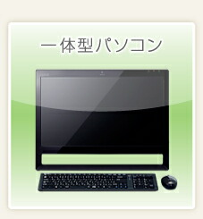 一体型パソコン