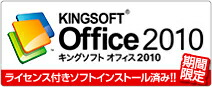 KINGSOFT Office���󥹥ȡ���Ѥ�