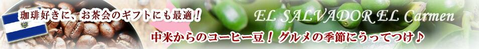 ★自家焙煎豆