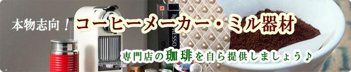 コーヒー器具・フレッシュ