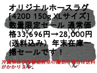 2017年オリジナルラグセール5セット限定