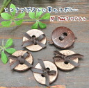 Price has been reduced! 2. Button 5 cm 5 pieces set coconut with leather ribbons