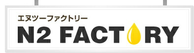 N2 FACTORY エヌツーファクトリー