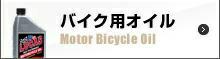 バイク用オイル