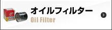 オイルフィルター