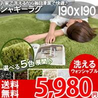 楽天1位 洗えるモダンラグマット カーペット 赤ちゃんも安心な防ダニ抗菌 ホットカーペット対応 日本製 国産ラグ
