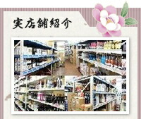 実店舗紹介