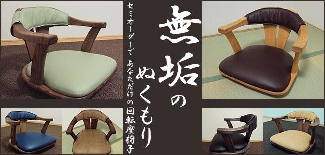セミオーダー木製回転座椅子