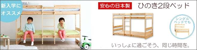 職人が作るやさしい2段ベッド