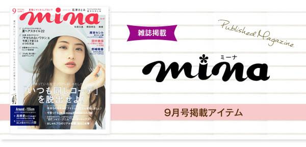 雑誌掲載 MINA9月号掲載アイテム