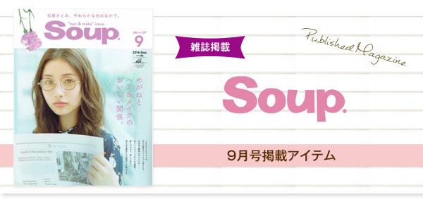 雑誌掲載 SOUP9月号掲載アイテム