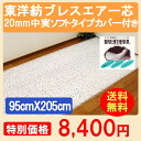 True 95cmX205cm [smtb-kd] [fs01gm] in breath air low back pain washable [breath air made in free shipping Japan] washable body pressure dispersion Toyobo breath air core soft type 20mm which is not steamed