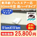 Care for bedclothes mattress Oriental Toyobo Brescia core toto mesh cover with single-91 x 191 x 8 cm hollow hard 80 mm