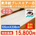 Futon Oriental Toyobo Brescia core soft 35 mm washable made in Japan Japanese low back pain paving pad Oriental spinning sleep toy mattress Brescia core mesh cover with 135 cm x 205 cm for solid double