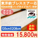 For double bed futon Oriental Toyobo Brescia core hard 40 mm washable made in Japan Japanese low back pain paving pad Oriental spinning sleep toy mattress Brescia core mesh cover with 135 cm x 205 cm hollow