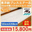 Futon Oriental Toyobo Brescia core soft 35 mm washable low back pain paving pad Oriental Toyobo sleep toy mattress Brescia core with mesh cover 120cmX205cm made in Japan domestic for semi solid
