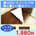 커버 담요 커버 싱글 롱 양면 담요 커버 싱글 롱 105cmX215cm 면 100% 심플 컬러