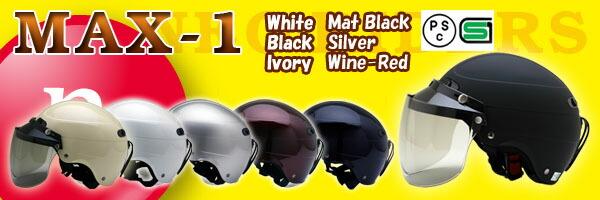 MAX-1 シールド付ハーフヘルメット