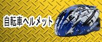 軽量自転車用ヘルメット
