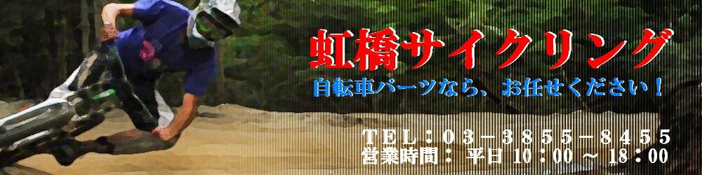 虹橋サイクリング:マウンテンバイクのパーツなら虹橋サイクリングへお任せください!