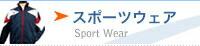 スポーツウェア